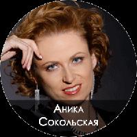 Аника Сокольская