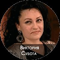 Виктория Суббота