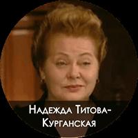 Надежда Титова