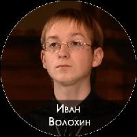 Иван Bолохин