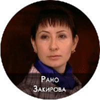 Рано Закирова