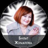 Бахыт Жуматова