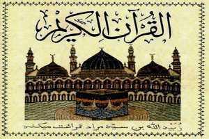 Мусульманские молитвы от порчи