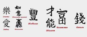 Иероглифы фен-шуй