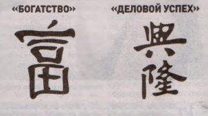 Иероглифы богатство в фен-шуй